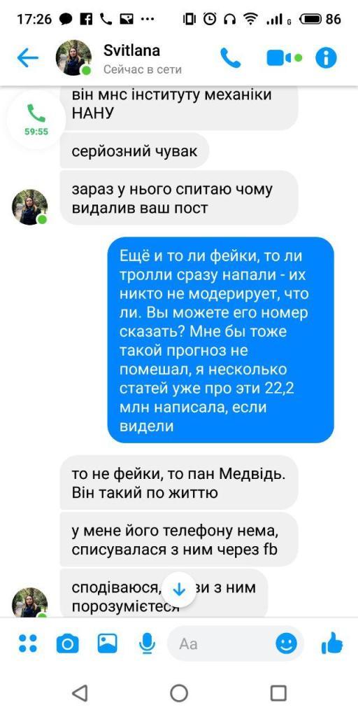 А судьи кто? Порочная политика в украинской науке 20