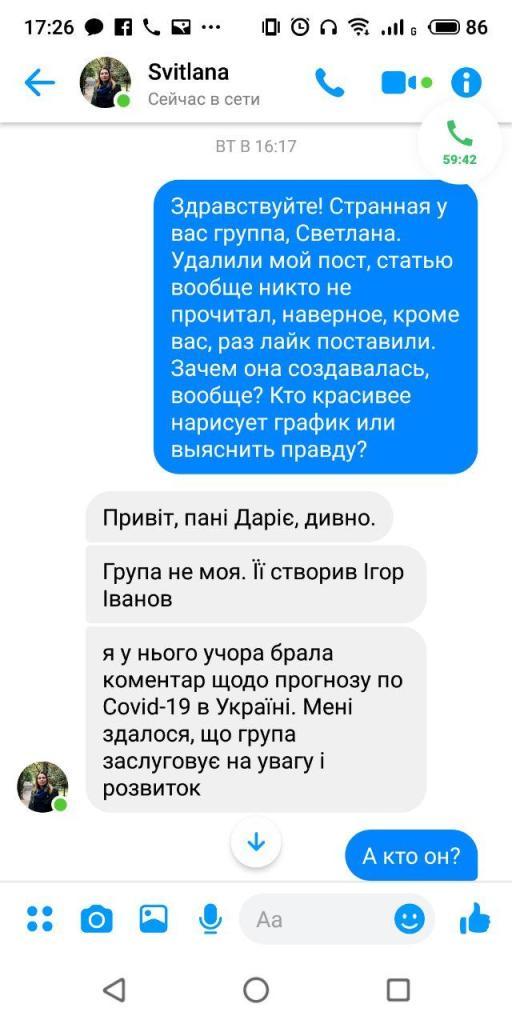 А судьи кто? Порочная политика в украинской науке 19