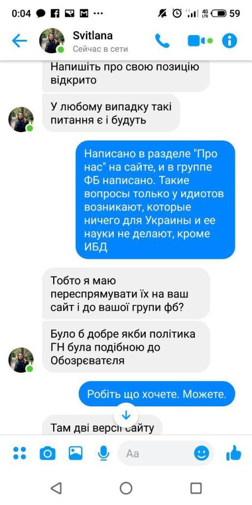 А судьи кто? Порочная политика в украинской науке 13