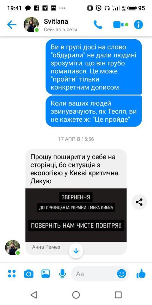 А судьи кто? Порочная политика в украинской науке 18