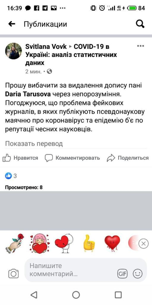 А судьи кто? Порочная политика в украинской науке 22