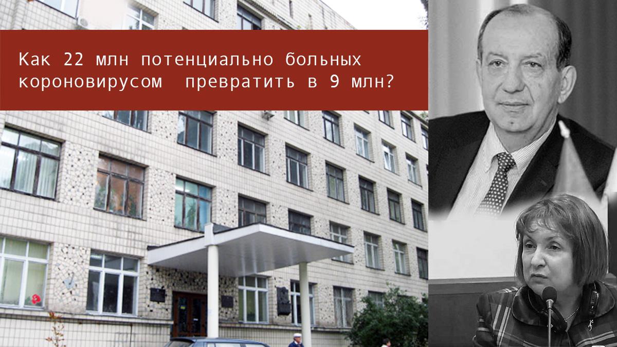 О запредельной статистике НАМН Украины 1