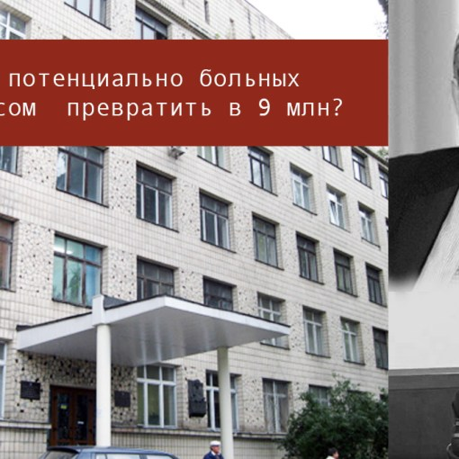О запредельной статистике НАМН Украины 4
