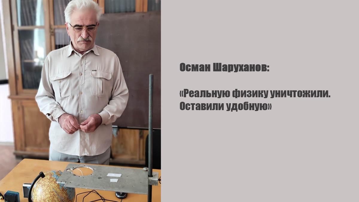 Осман Шаруханов: «Реальную физику уничтожили. Оставили удобную» 1