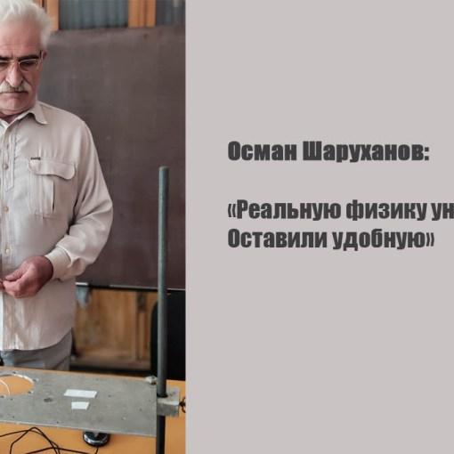 Осман Шаруханов: «Реальную физику уничтожили. Оставили удобную» 2