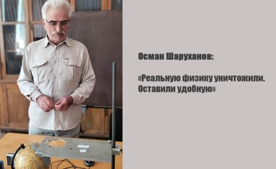 Осман Шаруханов: «Реальную физику уничтожили. Оставили удобную» 6