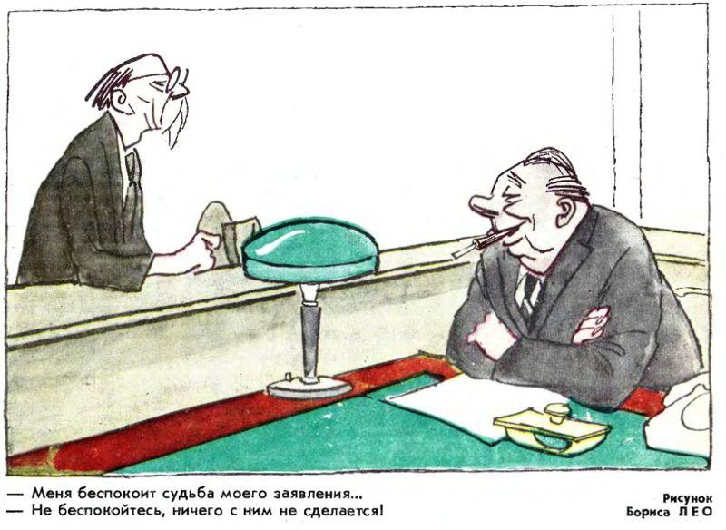 Власть бюро (как преграда для инновационного развития) 3