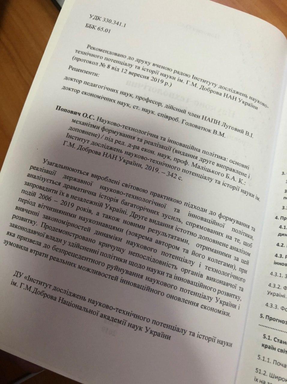 Особенности современной отечественной бюрократии 3