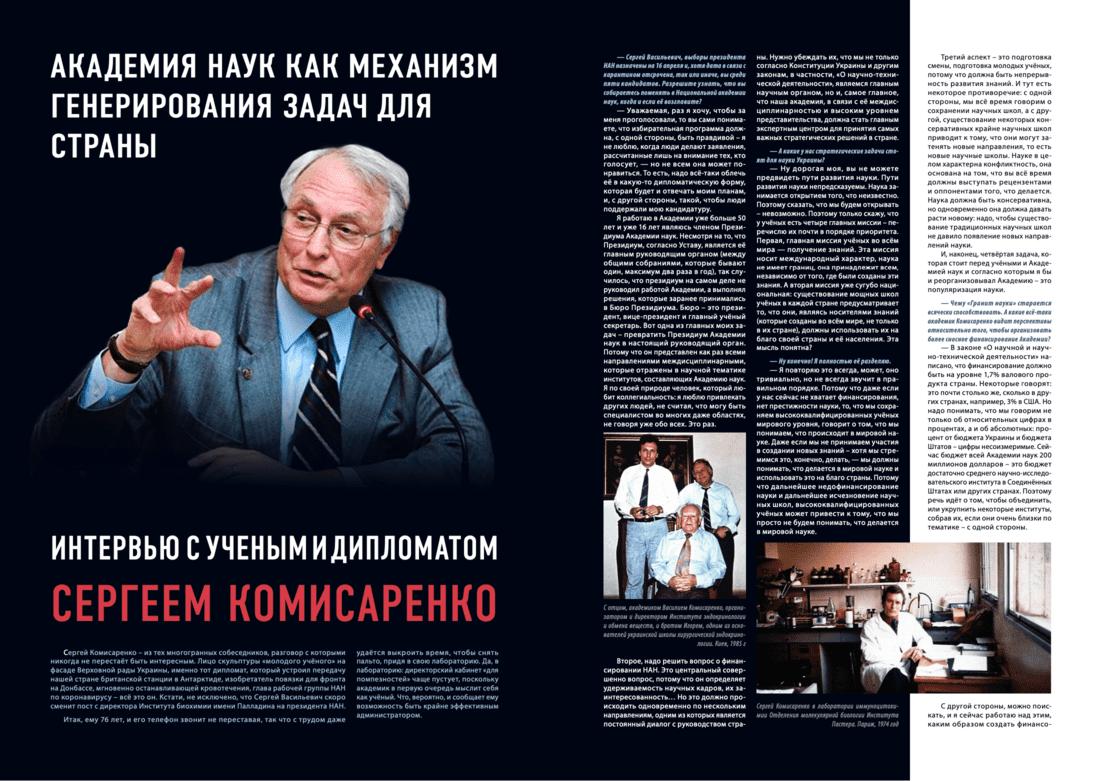 №2/2020. Готов второй печатный номер «Гранита науки»! 3