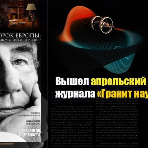 №2/2020. Готов второй печатный номер «Гранита науки»! 8