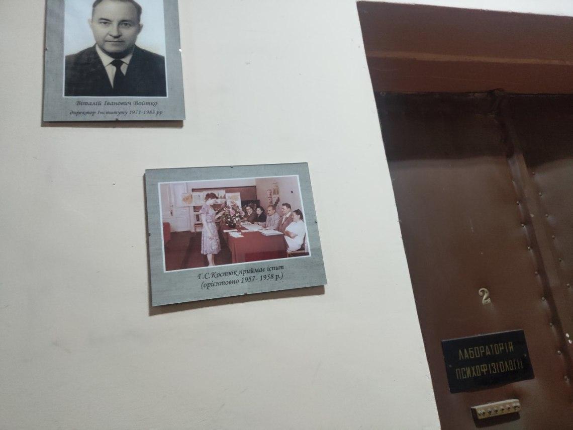 Психологическая наука в Украине: взгляд молодого ученого 7