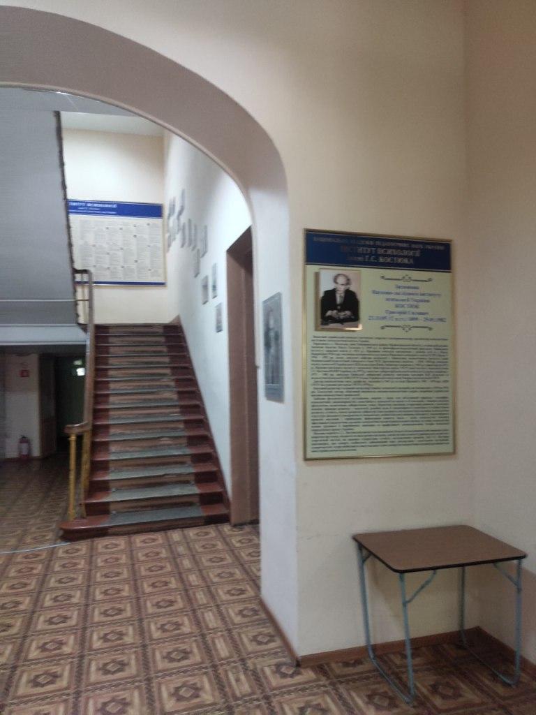 Психологическая наука в Украине: взгляд молодого ученого 22