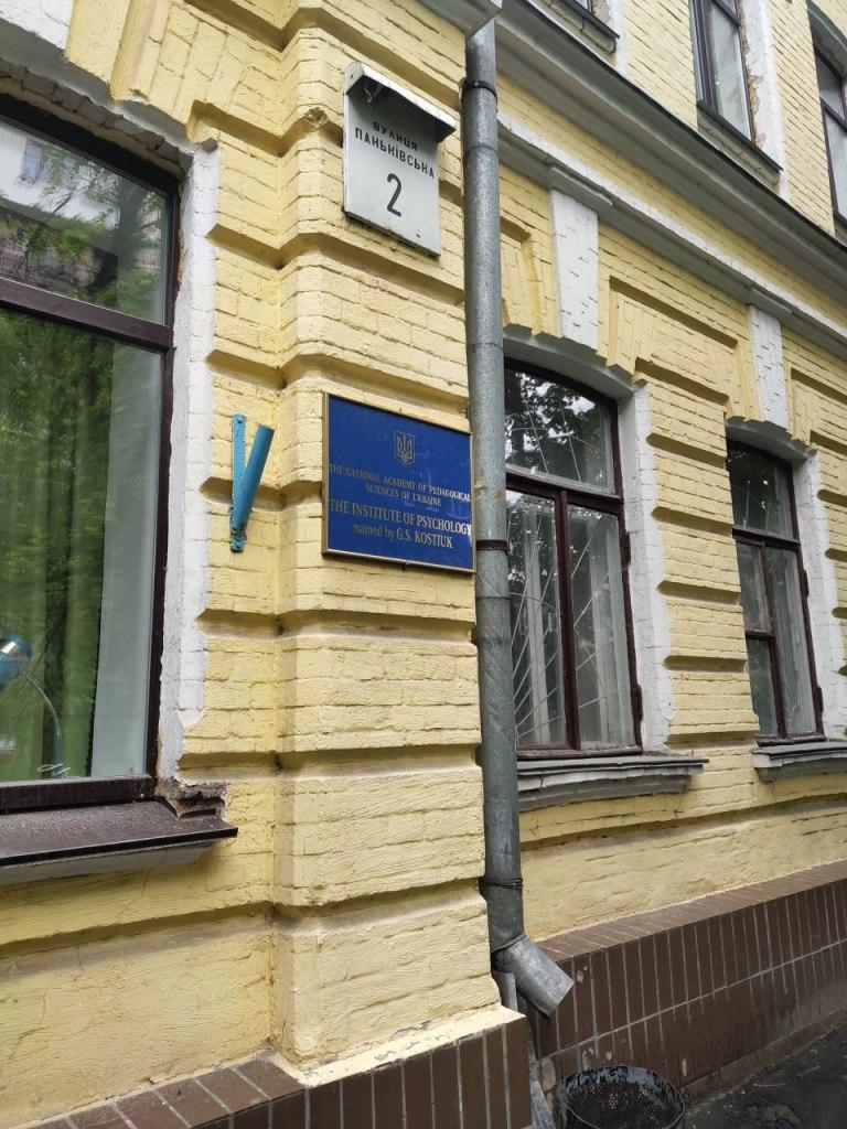 Психологическая наука в Украине: взгляд молодого ученого 21