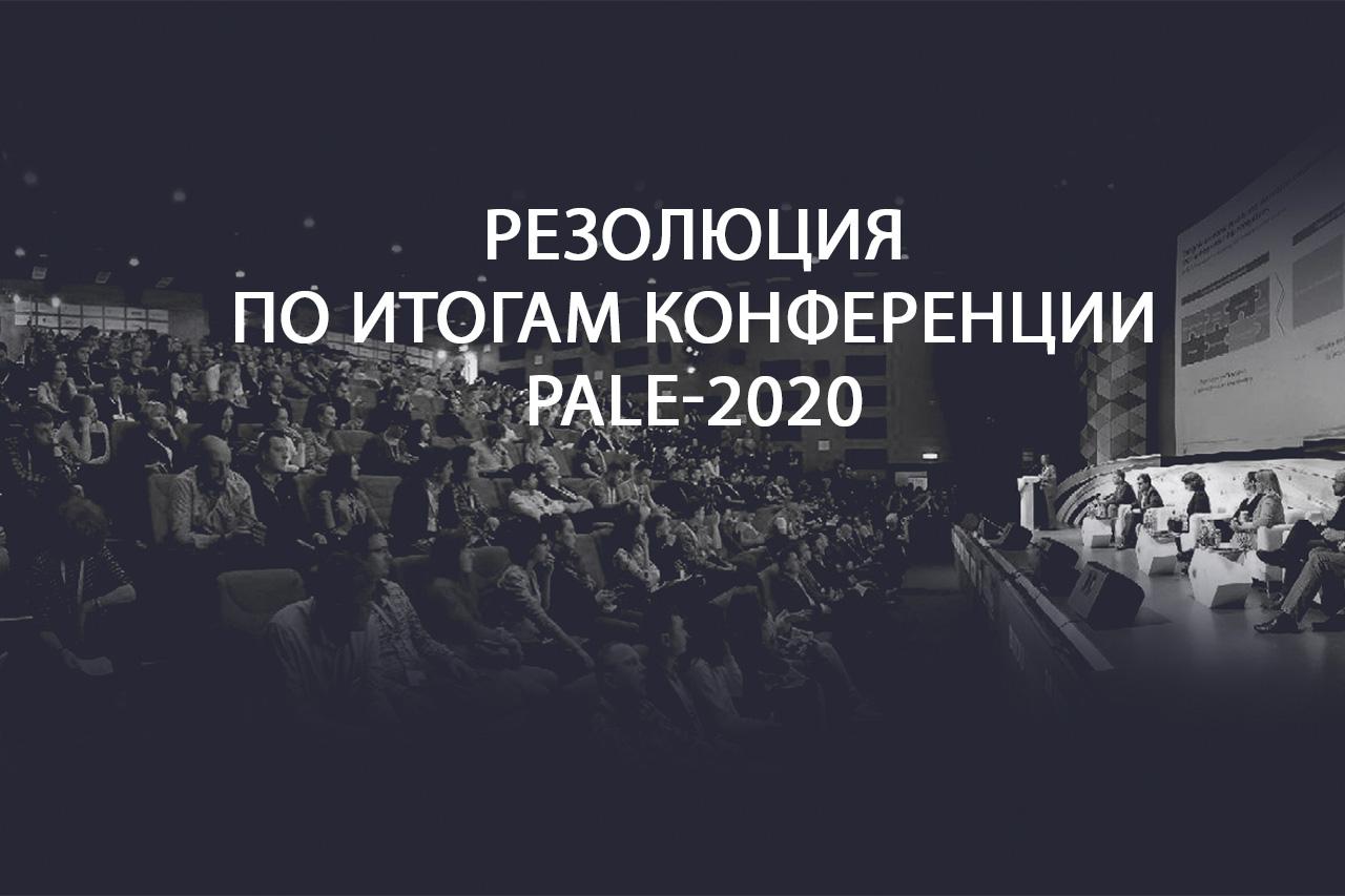 Резолюция  международной конференции «Жизнь в эпоху Пост-Апокалипсиса» (PALE-2020 1