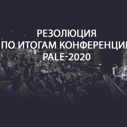 Резолюция  международной конференции «Жизнь в эпоху Пост-Апокалипсиса» (PALE-2020 4