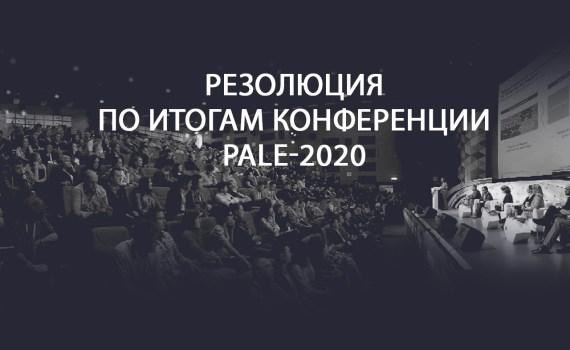 Резолюция  международной конференции «Жизнь в эпоху Пост-Апокалипсиса» (PALE-2020 10