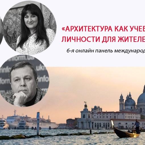 Заключительная панель конференции «Город как учебная аудитория» 21