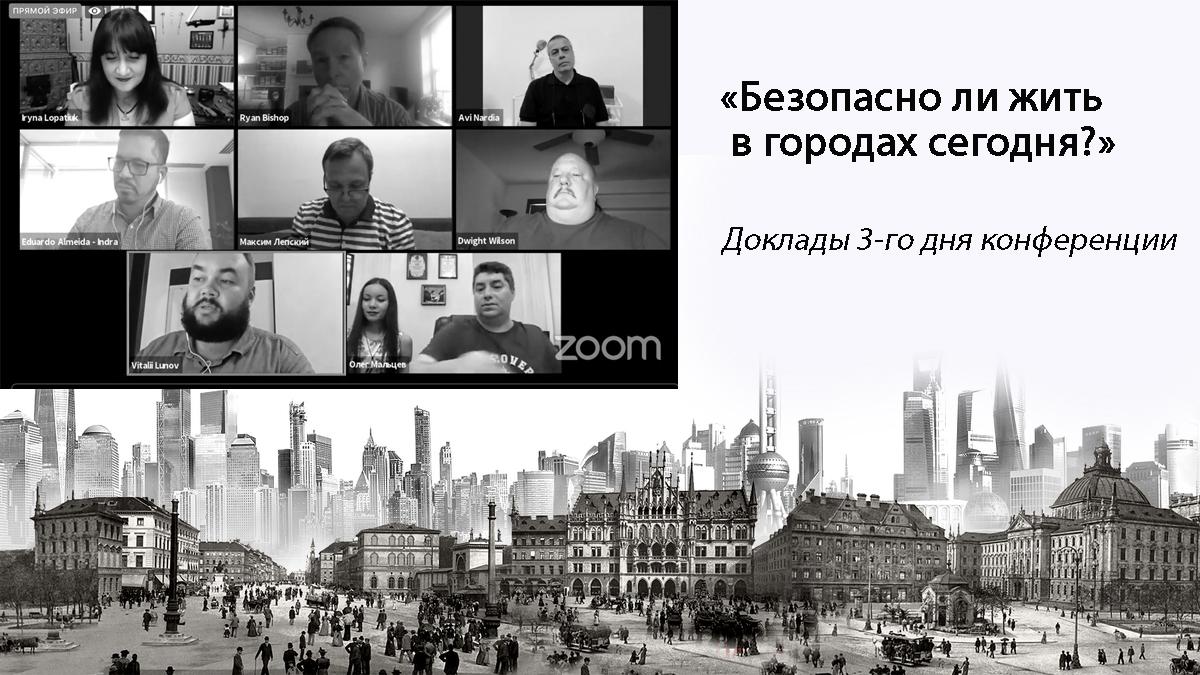 «Безопасно ли жить в городах сегодня?» 3-й день конференции 1