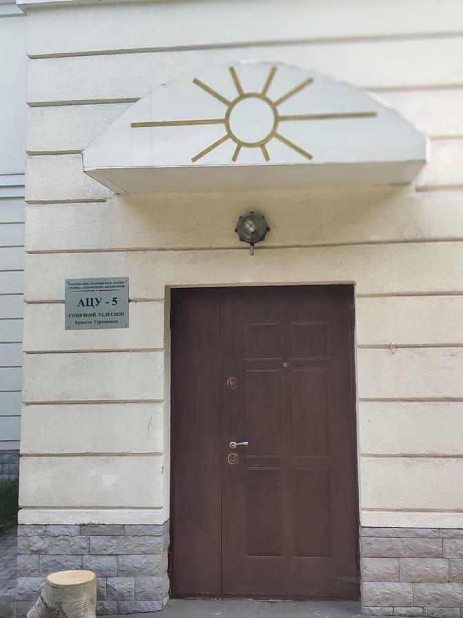 Главная астрономическая обсерватория НАНУ 16