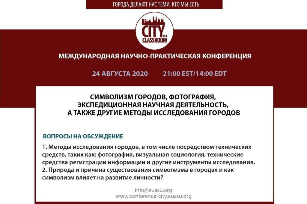 Теоретические основы исследования городов как совокупность факторов, определяющих статус и уровень развития личности 17