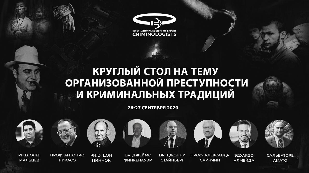 """Круглый стол """"Международного научного общества экспертов криминологов"""" 1"""