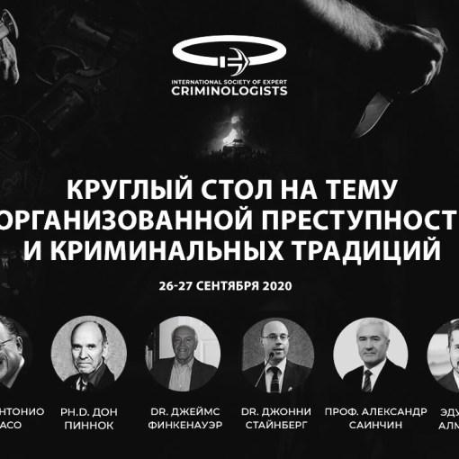"""Круглый стол """"Международного научного общества экспертов криминологов"""" 7"""