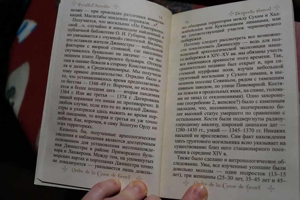 Андрей Добролюбский: «Историческое источниковедение полно фальшивок» 12