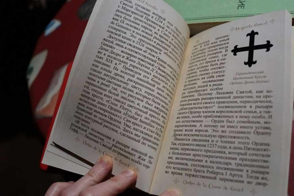 Андрей Добролюбский: «Историческое источниковедение полно фальшивок» 13