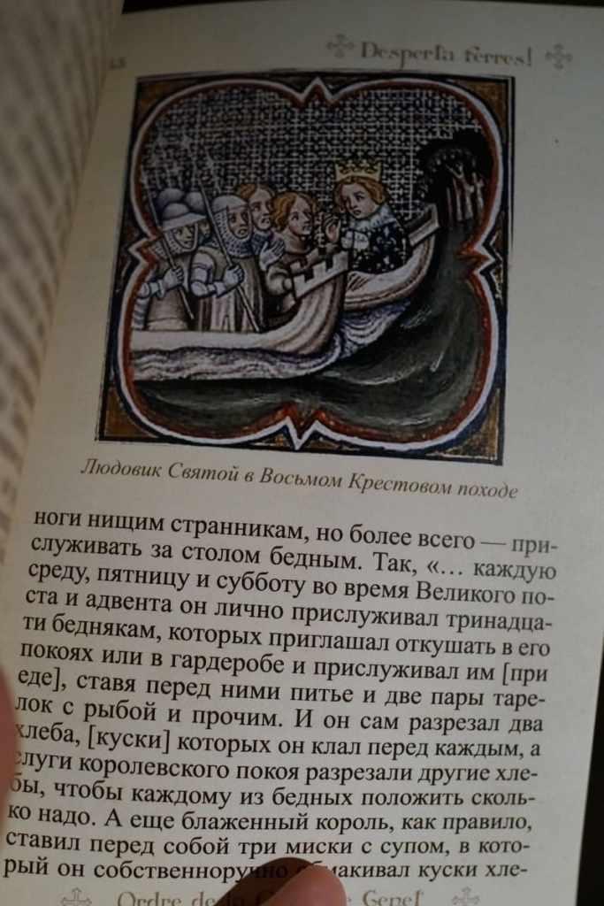 Андрей Добролюбский: «Историческое источниковедение полно фальшивок» 17