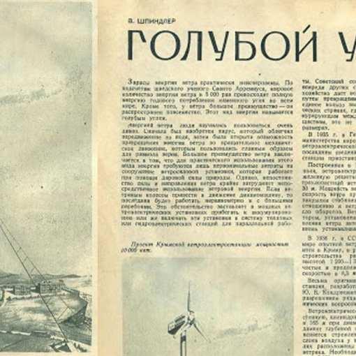 Голубой уголь. О строительстве ВЭС на Ай-Петри в 1936 году 2