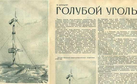 Голубой уголь. О строительстве ВЭС на Ай-Петри в 1936 году 3