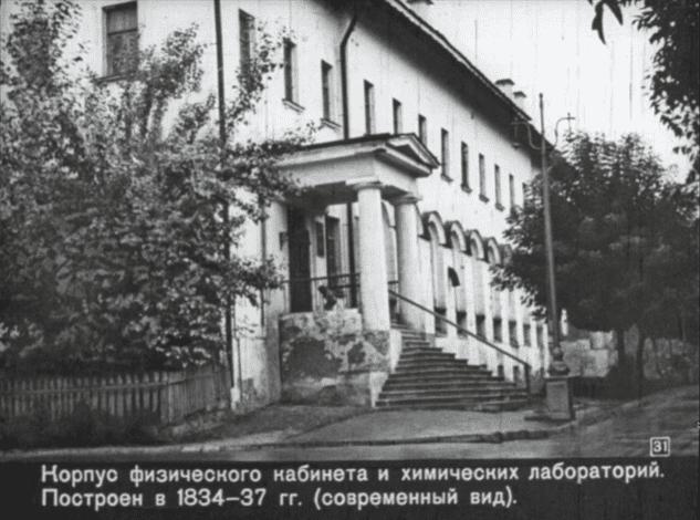 Неэвклидова геометрия и её создатель Николай Лобачевский 16