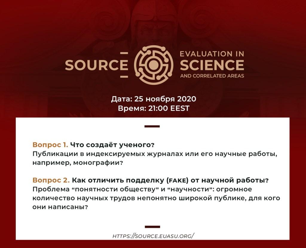 Что создает ученого? 2