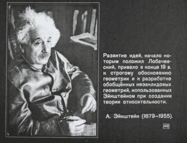 Неэвклидова геометрия и её создатель Николай Лобачевский 28