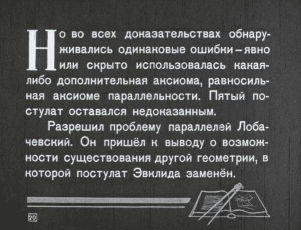Неэвклидова геометрия и её создатель Николай Лобачевский 38