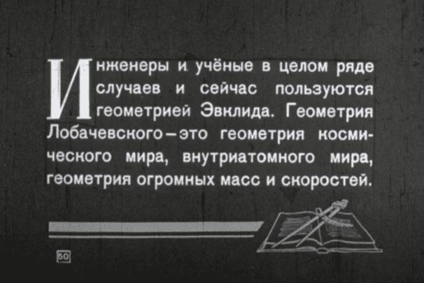 Неэвклидова геометрия и её создатель Николай Лобачевский 44