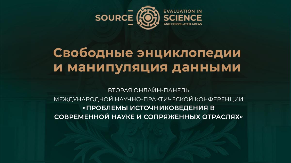 Свободные энциклопедии и манипуляция данными 1