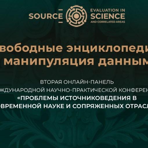 Свободные энциклопедии и манипуляция данными 5