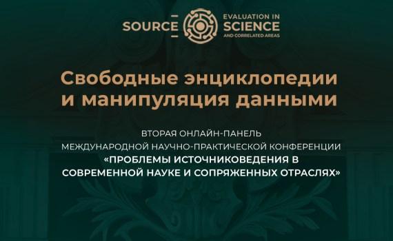 Свободные энциклопедии и манипуляция данными 12