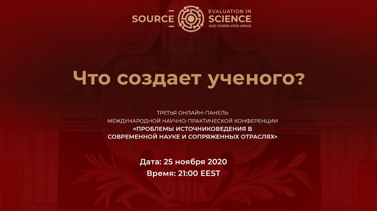 Что создает ученого? 1