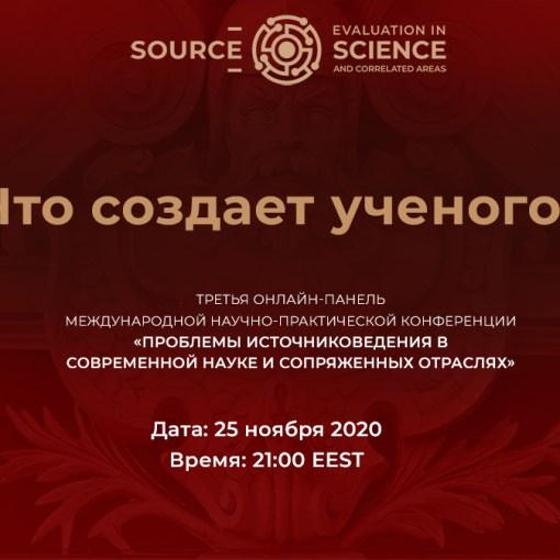 Что создает ученого? 3