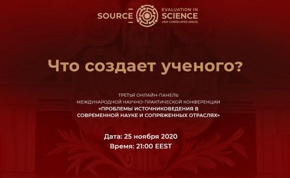 Что создает ученого? 11