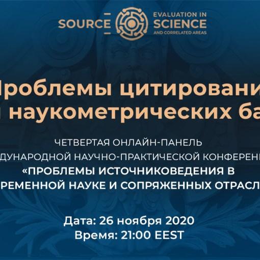 Проблемы цитирования и наукометрических баз 5