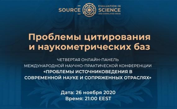 Проблемы цитирования и наукометрических баз 9