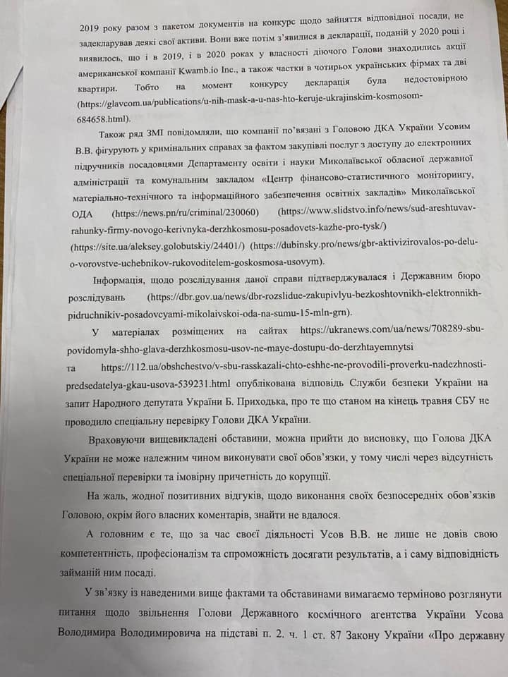 Одессит Владимир Усов больше не заведует украинским космосом 3