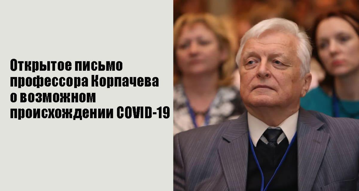 Профессор Корпачёв о возможном происхождении COVID-19 1