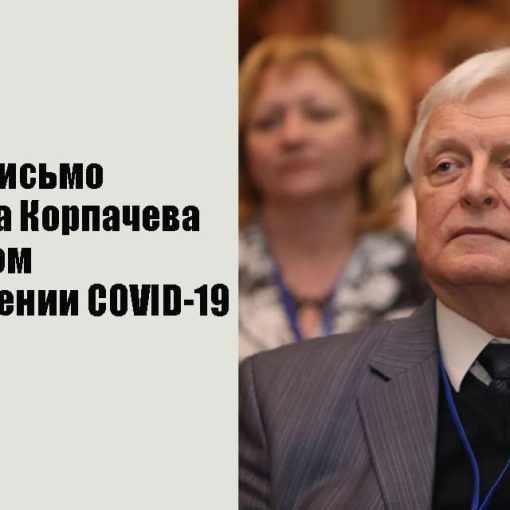 Профессор Корпачёв о возможном происхождении COVID-19 4