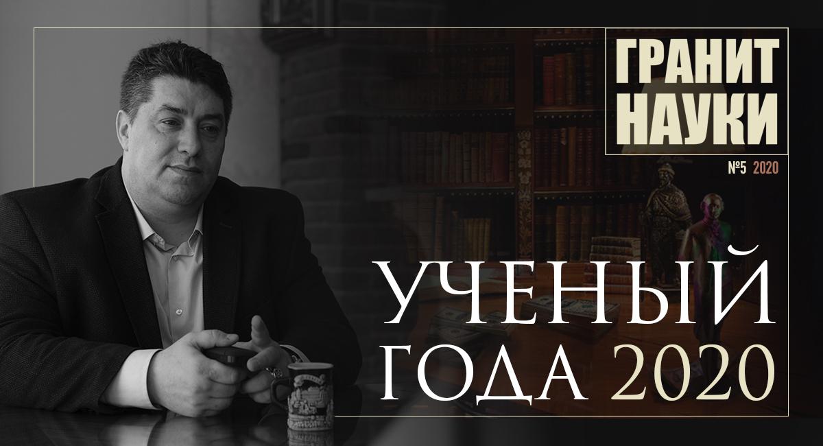 """№5/2020 """"Ученый года"""" итоговый выпуск 1"""