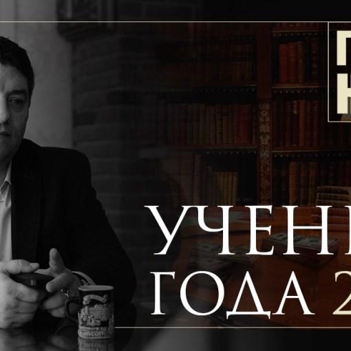 """№5/2020 """"Ученый года"""" итоговый выпуск 7"""