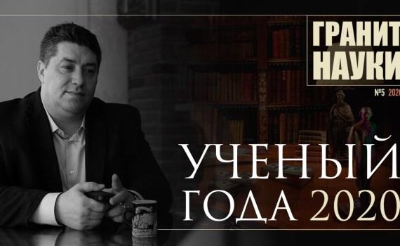 """№5/2020 """"Ученый года"""" итоговый выпуск 2"""